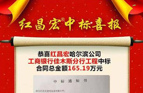 雷竞技app下载官方版ios公装丨中国工商银行佳木斯分行同江支行营业用房装修改造项目工程