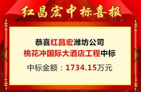 雷竞技app下载官方版ios公装丨桃花冲国际大酒店8#地块1-10#楼精装修工程承包项目