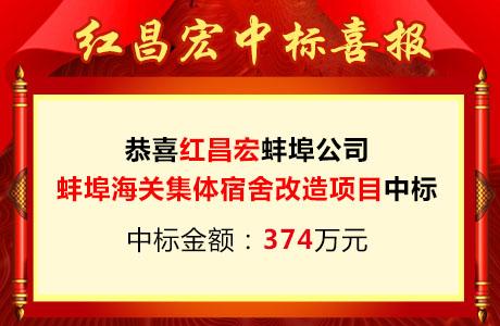 雷竞技app下载官方版ios公装丨蚌埠海关集体宿舍等附属用房改造项目