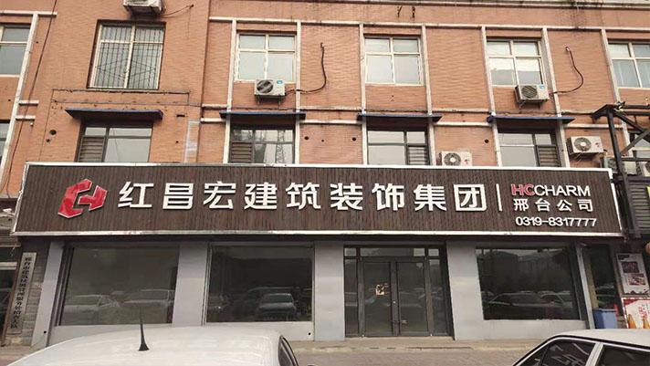 雷竞技app下载官方版ios-邢台