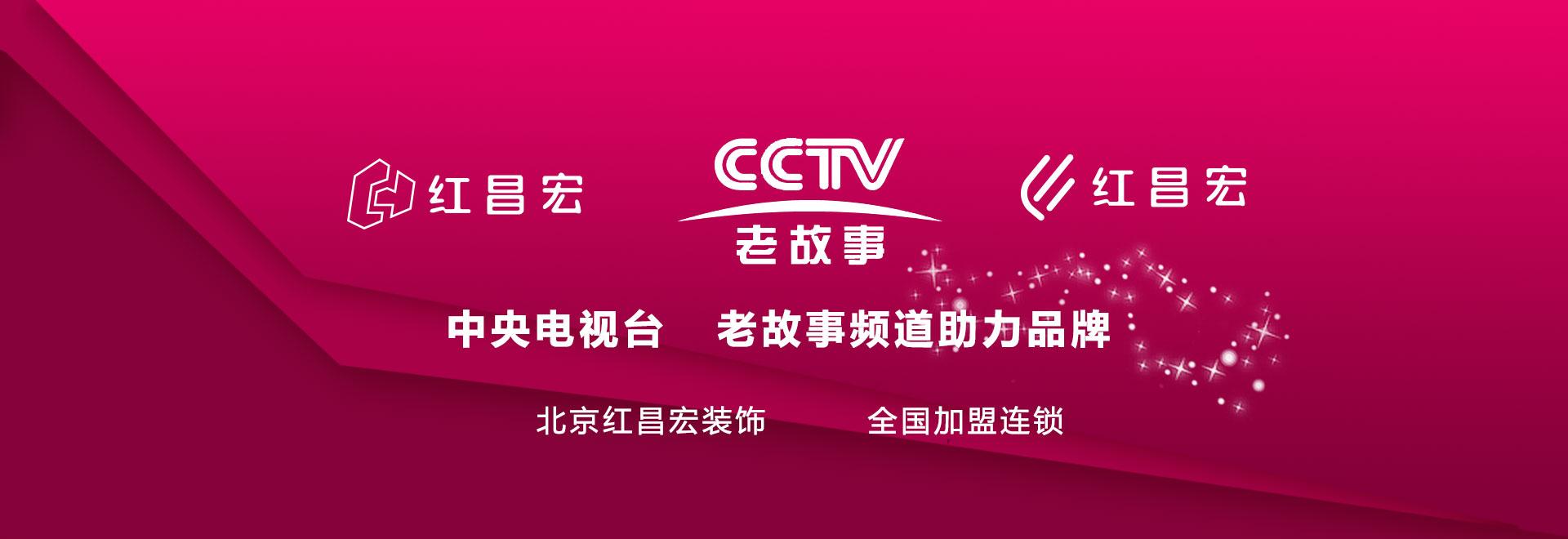 cctv老故事频道 助力雷竞技app下载官方版ios建筑装饰