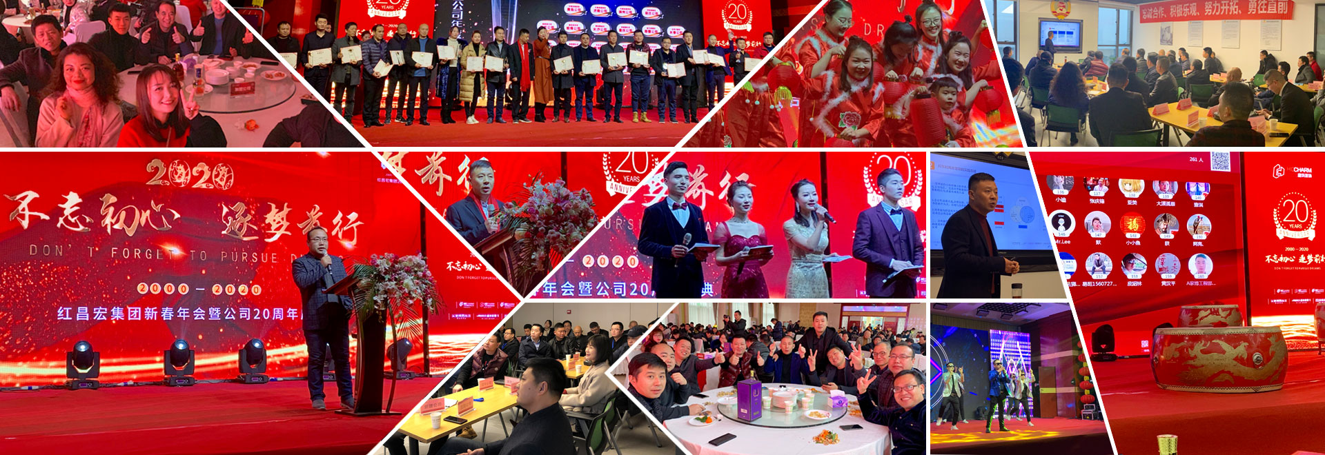 雷竞技app下载官方版ios集团2020年新春年会暨公司20周年庆典圆满落幕